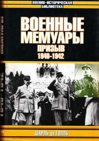 Военные мемуары. Призыв, 1940–1942