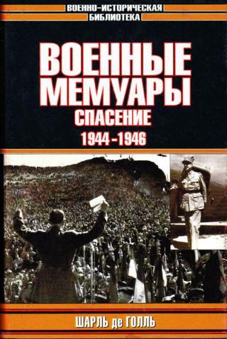 Военные мемуары. Спасение, 1944–1946