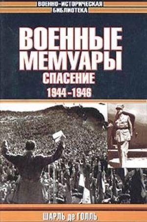 Военные мемуары. Том 3. Спасение. 1944-1946