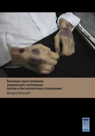 Военные преступления украинских силовиков: пытки и бесчеловечное обращение с жителями Донбасса. Второй доклад