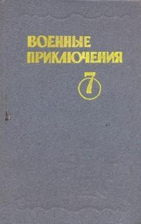 Военные приключения. Выпуск 7