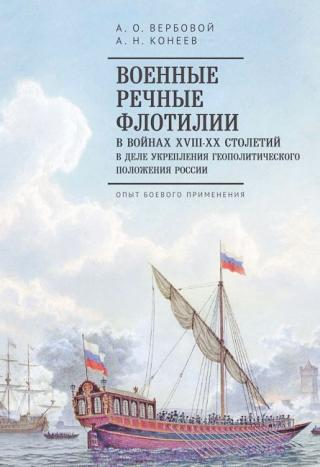 Военные речные флотилии в войнах XVIII–XX столетий в деле укрепления геополитического положения России