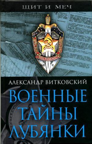 Военные тайны Лубянки [Maxima-Library]