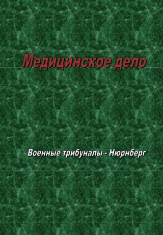 Военные трибуналы Нюрнберга: Медицинское дело [Сборник материалов]