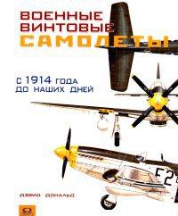 Военные винтовые самолеты с 1914 года до наших дней.