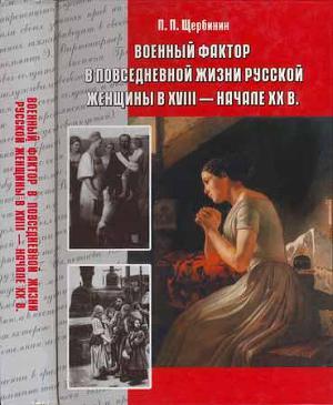 Военный фактор в повседневной жизни Русской женщины в XVIII - начале XX в.