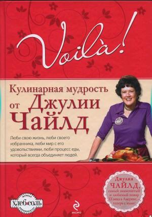 Voilà! Кулинарная мудрость от Джулии Чайлд