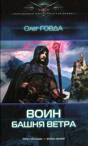 Воин.Башня ветра
