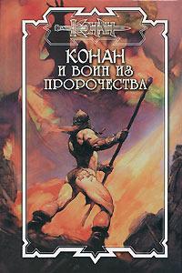 Воин из пророчества