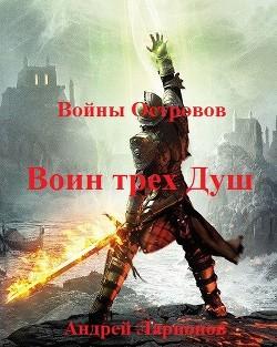 Воин трех Душ (СИ)