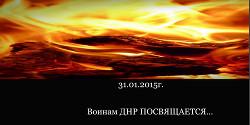Воинам ДНР посвящается...