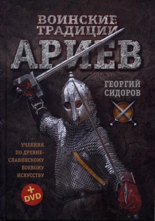 Воинские традиции Ариев