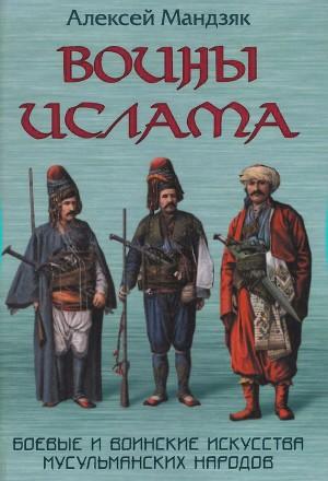 Воины ислама. Боевые и воинские исскуства мусульманских народов