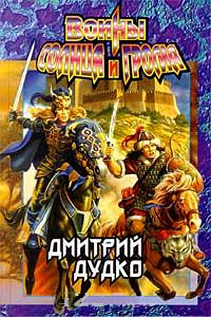 Воины Солнца и Грома