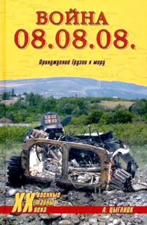 Война 08.08.08. Принуждение Грузии к миру