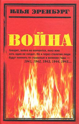 Война. 1941—1945