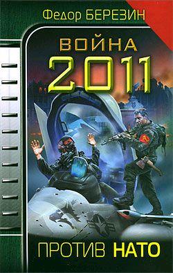 Война 2011. Против НАТО [litres]