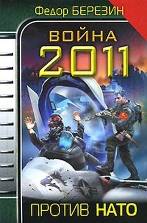 Война 2011. Против НАТО.