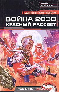 Война 2030. Красный рассвет