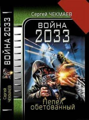 Война 2033. Пепел обетованный.