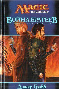 Война Братьев