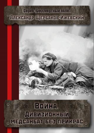 Война. Дивизионный медсанбат без прикрас [calibre 2.69.0, publisher: SelfPub.ru]