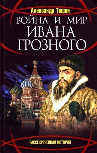 Война и мир Ивана Грозного [litres]