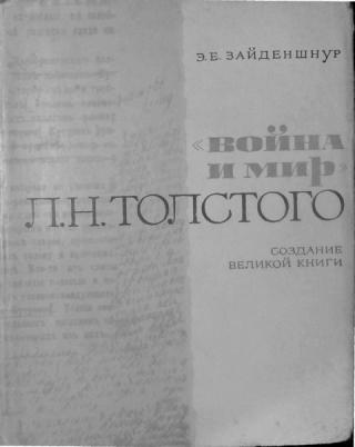 Война и мир Л. Н. Толстого. Создание великой книги