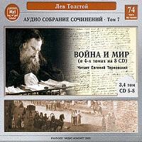 Война и Мир Лев Н. Толстой