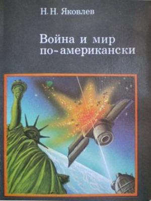 Война и мир по-американски: традиции милитаризма в США