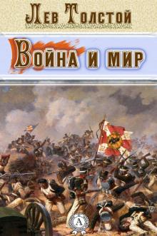 Война и мир. Страницы романа