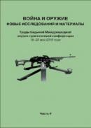 Война и оружие. Новые исследования и материалы. Труды Седьмой Международной научно-практической конференции 18–20 мая 2016 года. Часть 5