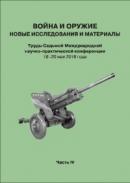 Война и оружие. Новые исследования и материалы. Труды Седьмой Международной научно-практической конференции 18–20 мая 2016 года. Часть 4
