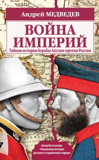 Война империй [Тайная история борьбы Англии против России]