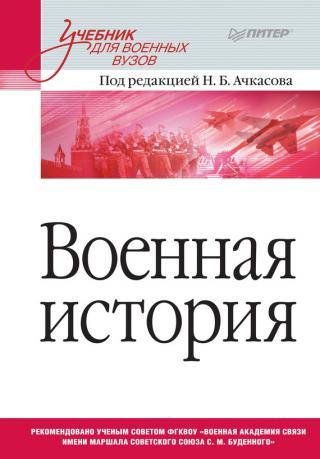 Война, история, идеология [Буржуазная военная история на службе милитаризма]