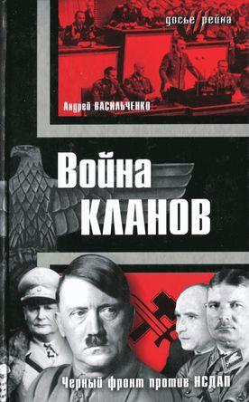 Война кланов. «Черный фронт» против НСДАП