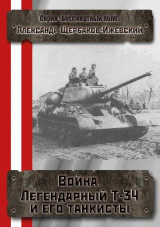 Война. Легендарный Т-34 и его танкисты [calibre 2.69.0, publisher: SelfPub.ru]