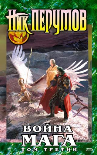 Война мага (Хранитель мечей, книга 4, том 1)