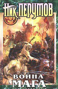 Война мага. Т.4. Конец игры