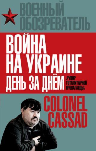 Война на Украине день за днем [«Рупор тоталитарной пропаганды»]