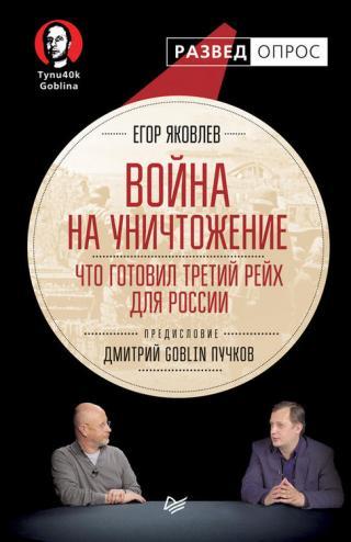 Война на уничтожение: Что готовил Третий Рейх для России