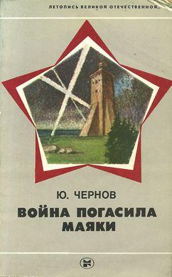 Война погасила маяки (с иллюстрациями)