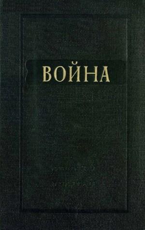 Война (сборник)