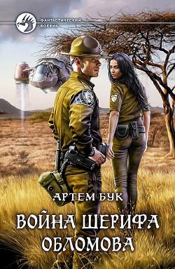Война шерифа Обломова (СИ)