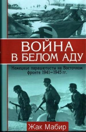 Война в белом аду Немецкие парашютисты на Восточном фронте 1941 - 1945 г