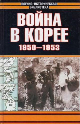 Война в Корее 1950-1953 гг.