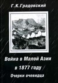 Война в Малой Азии в 1877 году: очерки очевидца.