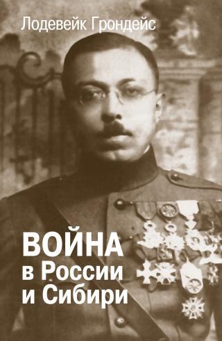 Война в России и Сибири [litres]