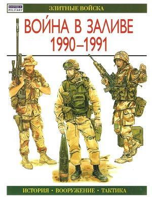 Война в заливе, 1990-1991
