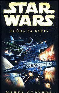 Война за Бакту